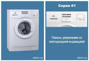 Малогабаритные модели стиральных машин АТЛАНТ 35М81 и 35М101