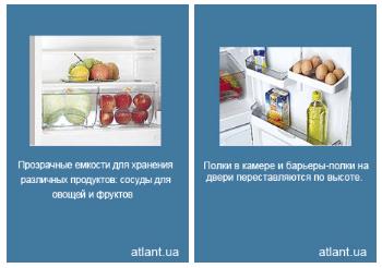 Технические характеристики холодильников АТЛАНТ соответствуют лучшим мировым аналогам