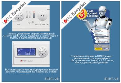 Новая серия стиральных машин АТЛАНТ 2012 года LOGIC Navigation