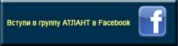 Вступи в группу АТЛАНТ в Facebook
