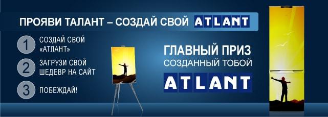 КОНКУРС «Прояви талант – создай свой АТЛАНТ»