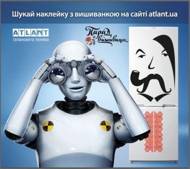 Ищи фирменную наклейку с вышиванкой на сайте магазина АТЛАНТ