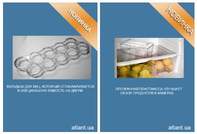 Главные преимущества холодильников АТЛАНТ ХМ 6221 и ХМ 6224