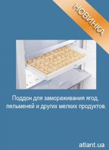 Морозильная камера АТЛАНТ 7184-400 оснащена поддоном для замораживания мелких продуктов