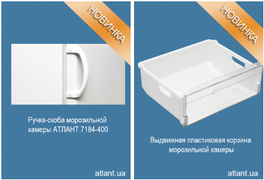 Выдвижная корзина морозильной камеры АТЛАНТ 7184-400