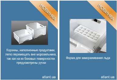 Выдвижные корзины и форма для льда морозильной камеры АТЛАНТ 7204-090