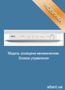 Механический блок управления морозильной камеры АТЛАНТ 7204-090