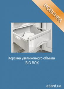 Корзина увеличенного объема морозильной камеры АТЛАНТ 7204-090