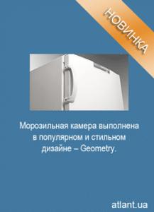 Дизайн Geometry морозильной камеры АТЛАНТ 7204-090