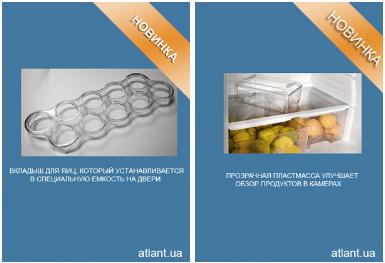 Вкладыши для яиц и прозрачные корзины в холодильниках АТЛАНТХМ 6221иХМ 6224