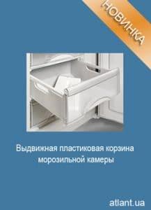 Выдвижная корзина морозильной камеры АТЛАНТ 7203-090