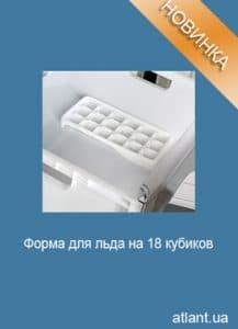 Форма для льда морозильной камеры АТЛАНТ 7203-090