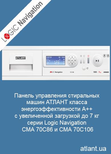Панель управления стиральных машин АТЛАНТ серии Logic Navigation СМА 70С86 и СМА 70С106