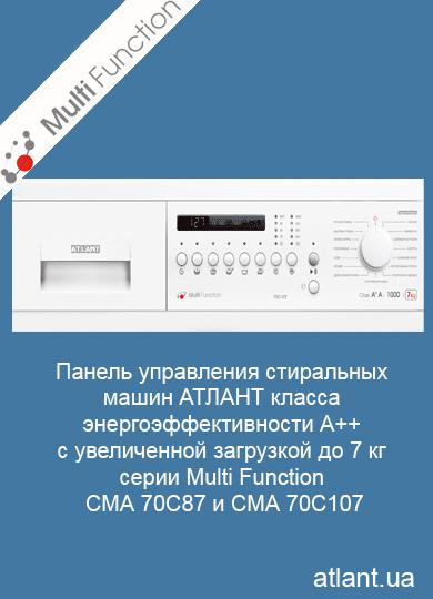 Панель управления стиральных машин АТЛАНТ серии Multi Function СМА 70С87 и СМА 70С107