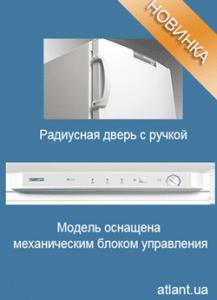 Механический блок управления морозильной камеры АТЛАНТ 7201-090