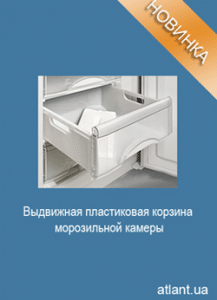 Выдвижная корзина морозильной камеры АТЛАНТ 7201-090