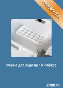 Форма для льда морозильной камеры АТЛАНТ 7201-090