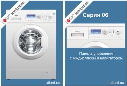 Узкая стиральная машина АТЛАНТ 60У86