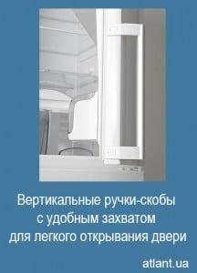 Вертикальные ручки-скобы в холодильниках АТЛАНТ серии COMFORT
