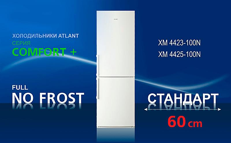 ВПЕРВЫЕ в УКРАИНЕ: холодильники ATLANT с системой NO FROST!