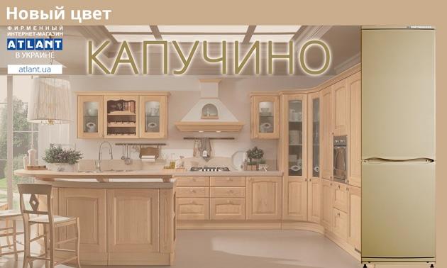 НОВИНКА: холодильники ATLANT цвета «КАПУЧИНО»
