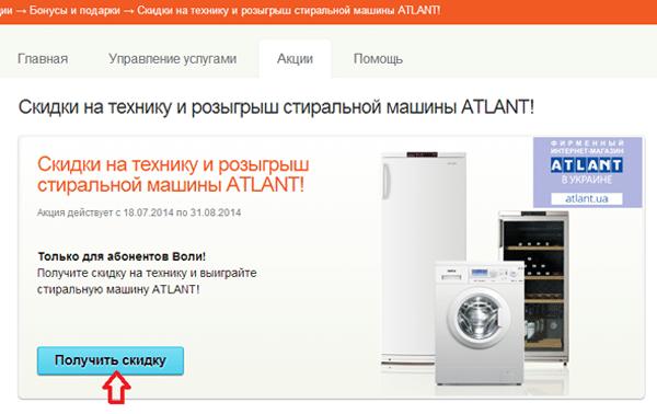 Предложение от Фирменного интернет-магазина АТЛАНТ в разделе «Акции» на сайте компании ВОЛЯ
