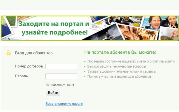 Вход в личный кабинет абонента на сайте компании ВОЛЯ
