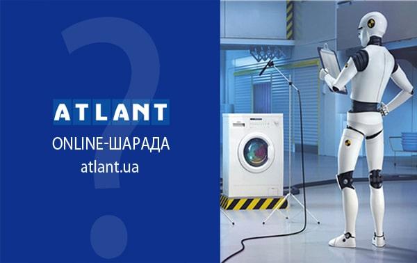 С 01.09.2014 по 12.09.2014 ATLANT проводит ONLINE-ШАРАДУ для наших друзей в Facebook и Вконтакте