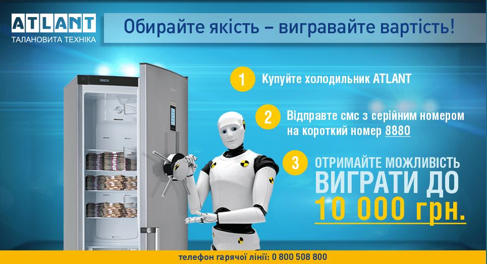 Супер акція — купуйте холодильник ATLANT та вигравайте 10 000 гривень!