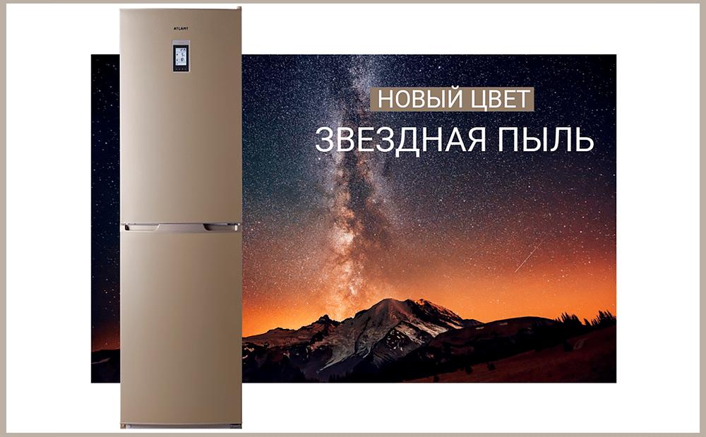 Звезды становятся ближе: новый цвет холодильников ATLANT «Звездная пыль»
