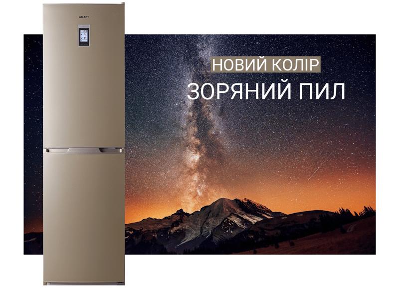 Новий колір холодильників ATLANT - зоряний пил