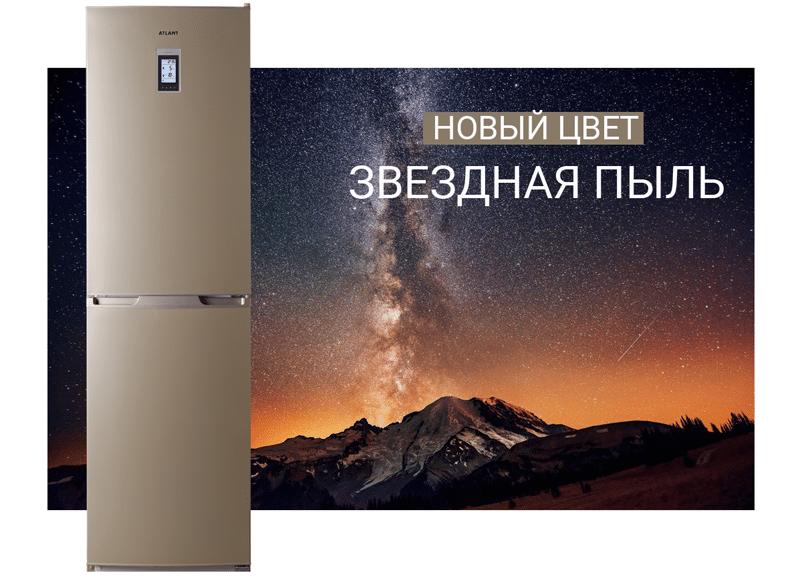 Новый цвет холодильников ATLANT - звездная пыль