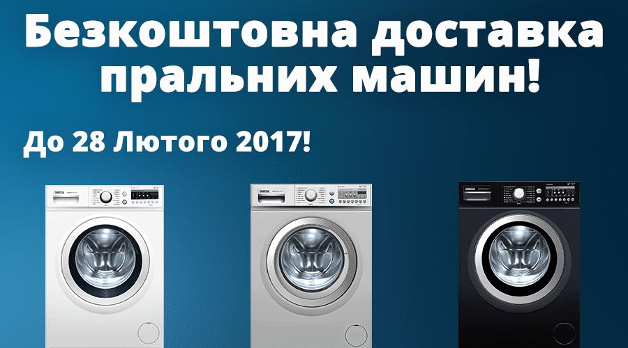 Безкоштовна адресна доставка пральних машин ATLANT до 28 лютого