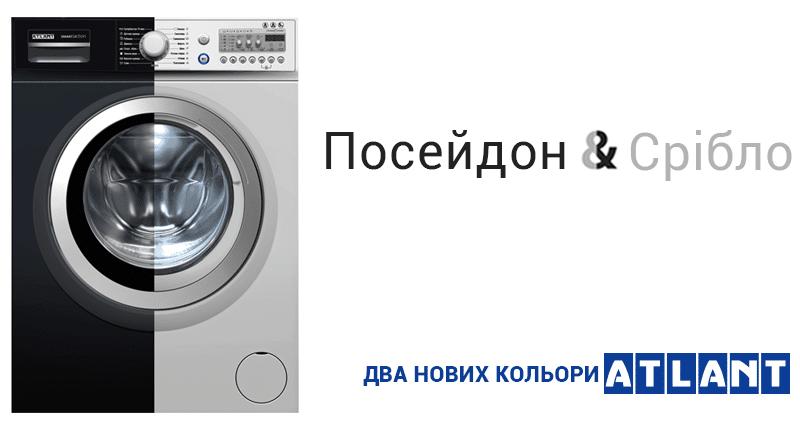 Нові кольори пральних машин ATLANT: Посейдон і Срібло!