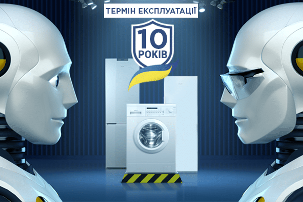Термін експлуатації побутової техніки ATLANT – 10 років