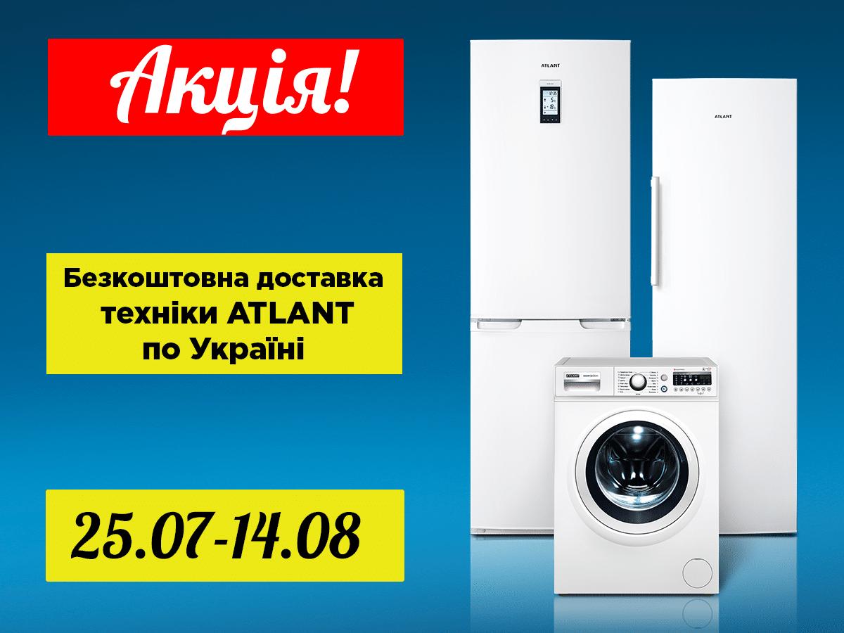 Безкоштовна доставка техніки ATLANT по Україні