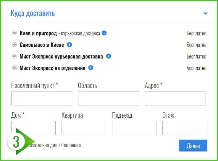 Заполнение данных о доставке при оформлении кредита на технику ATLANT
