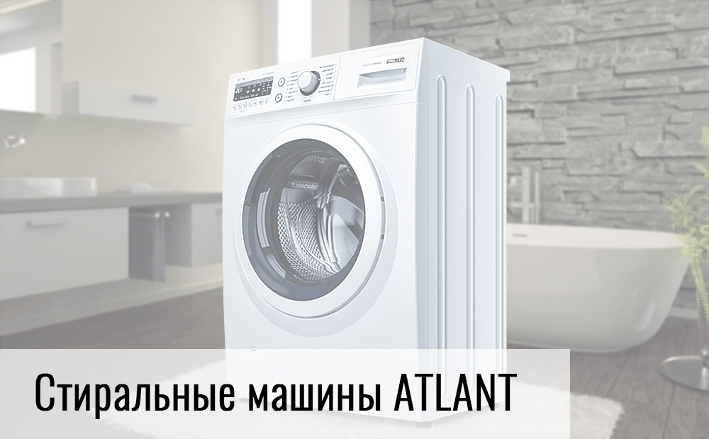 Стиральные машины ATLANT