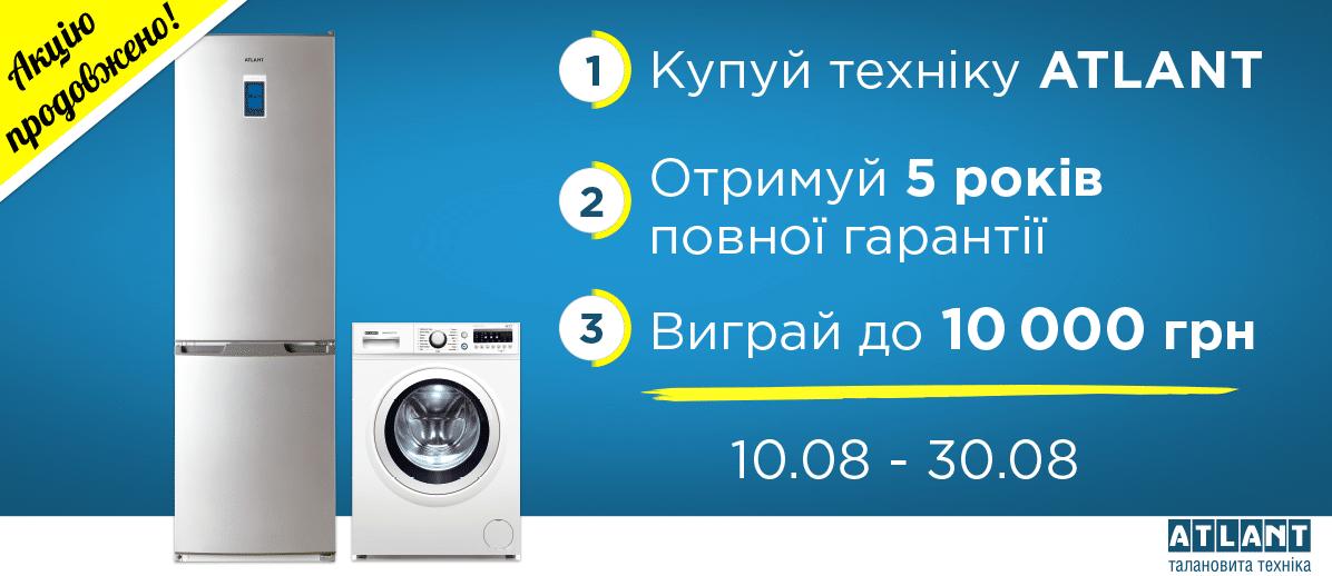 Покупай холодильник или стиральную машину ATLANT и выигрывай призы до 10000 грн