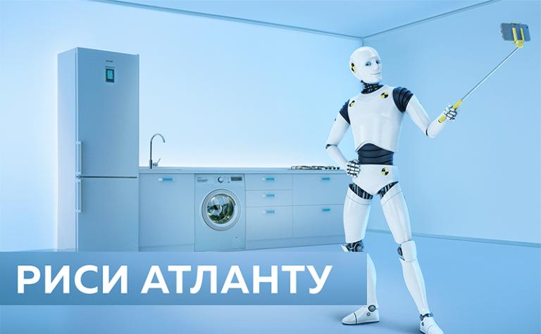 Кращі риси побутової техніки ATLANT
