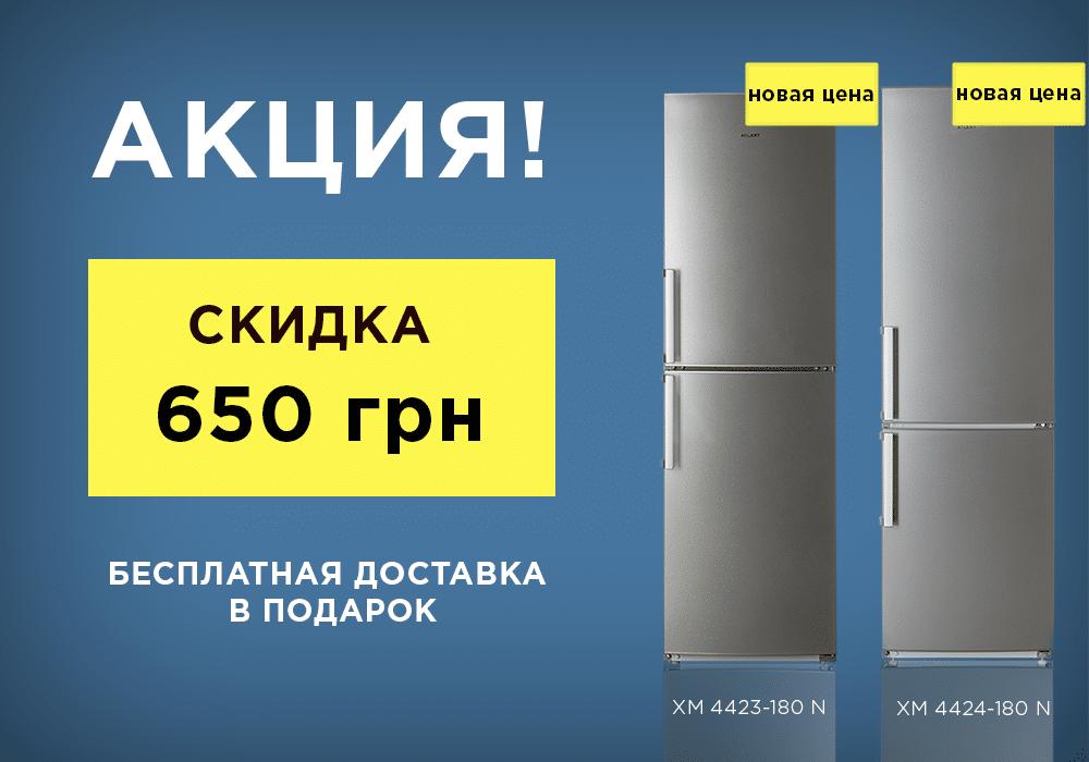 Акция! Скидка 650 грн на холодильники ATLANT и бесплатная доставка в подарок!