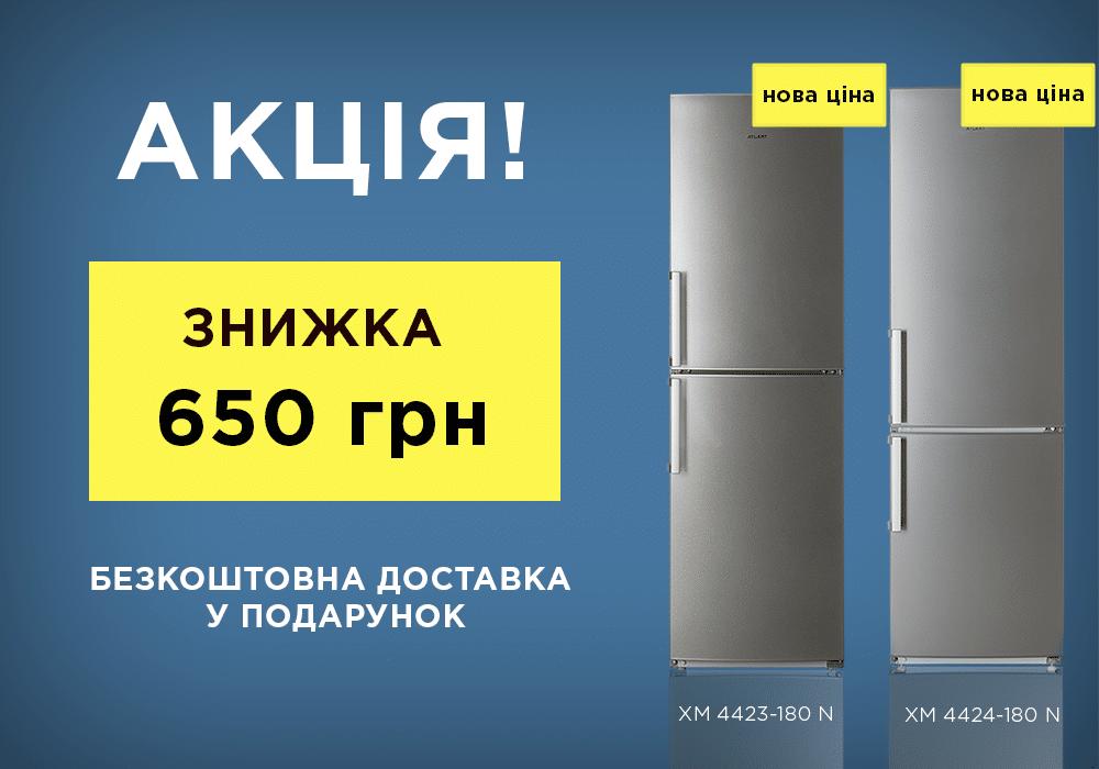Акція! Знижка на холодильники ATLANT ХМ 4423-182N та ХМ 4424-180N!