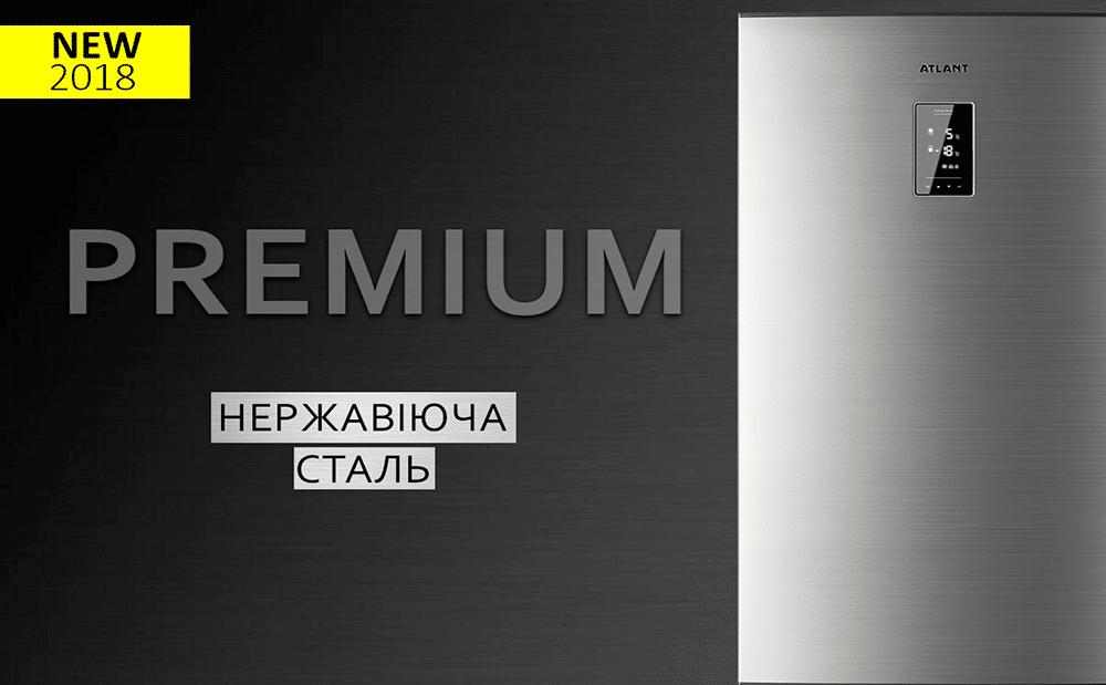 Серія PREMIUM - холодильники ATLANT NO FROST у кольорі нержавіюча сталь