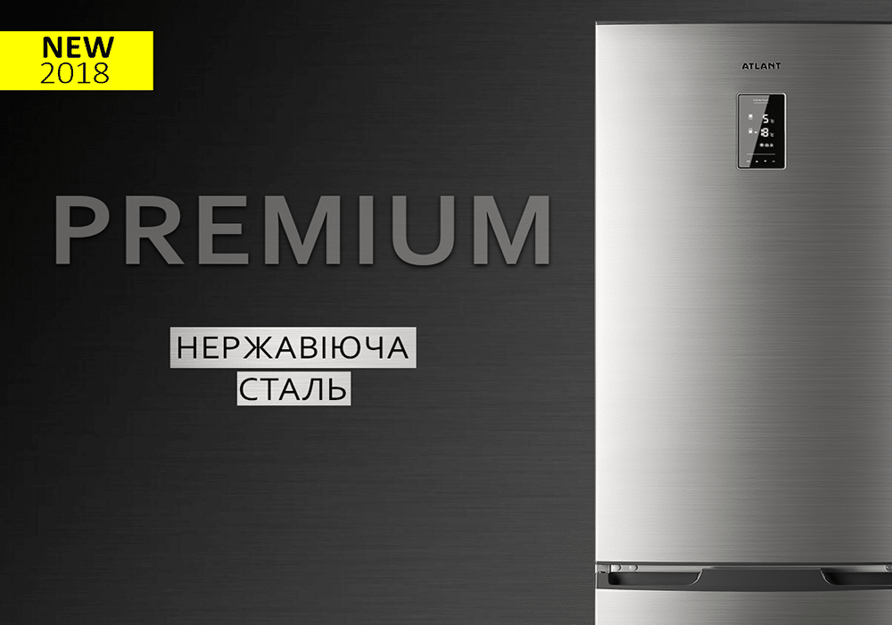 Холодильники ATLANT серії Premium в кольорі нержавіюча сталь купити