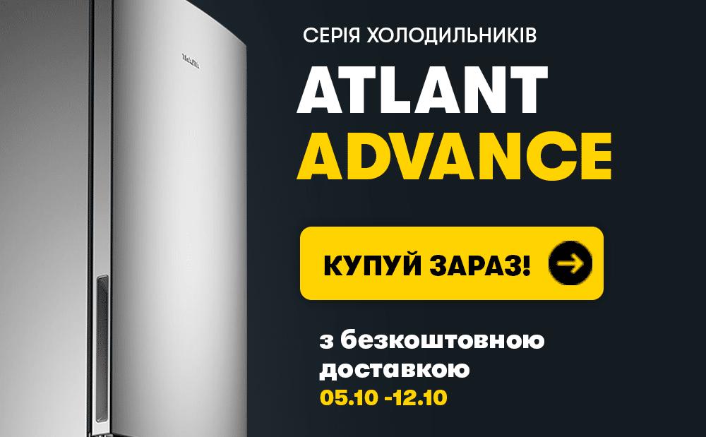 Новинка 2018! Холодильники ATLANT ADVANCE у СРІБЛЯСТОМУ кольорі