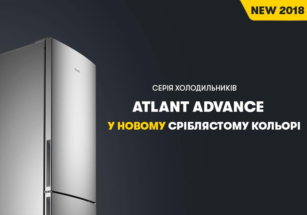 Серія холодильників ATLANT ADVANCE у сріблястому кольорі