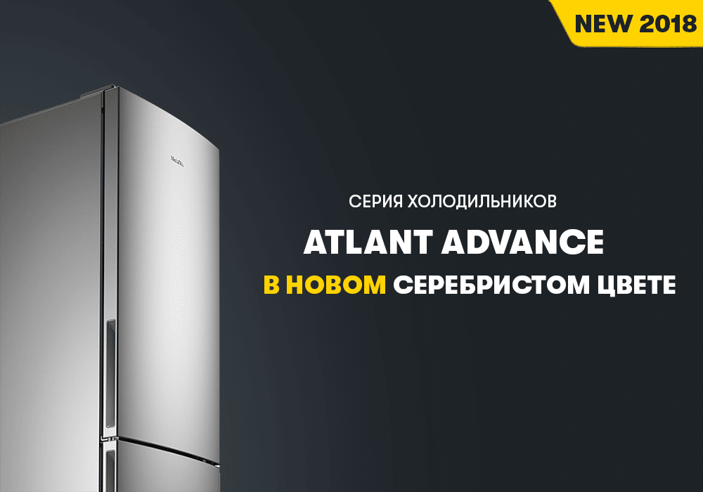 Серия холодильников ATLANT ADVANCE в новом серебристом цвете