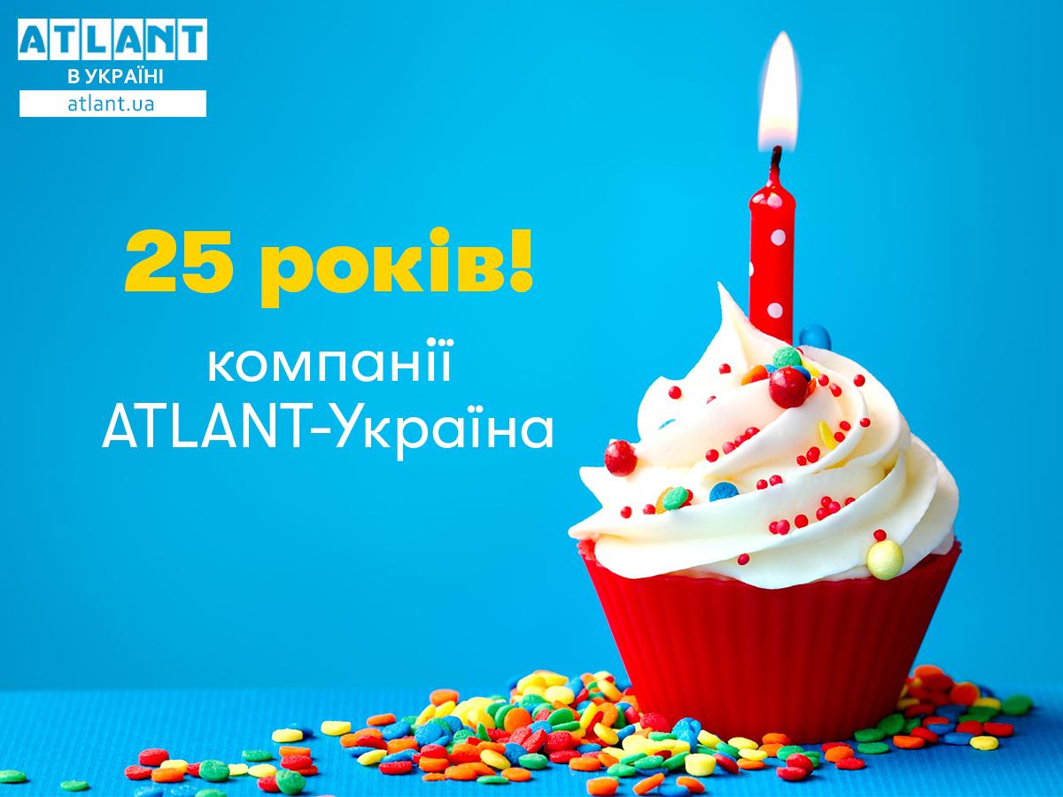 Офіційному представнику ТМ ATLANT в Україні виповнилось 25 років