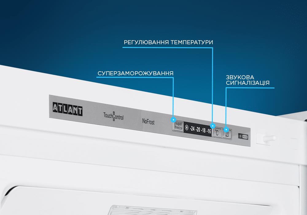 Морозильна камера ATLANT 7606-100N з системою NO FROST просте електронне управління