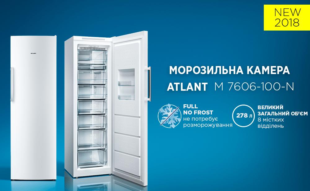Новинка 2018! Морозильна камера ATLANT 7606-100N з системою NO FROST